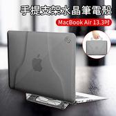 Apple MacBook Air 13.3吋 手提支架 超薄 透明 蘋果筆電 水晶殼 筆電殼 防摔 防滑 散熱 保護殼 保護套