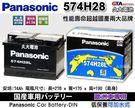 ✚久大電池❚ 日本 國際牌 Panasonic 汽車電瓶 汽車電池 574H28 57531 性能壽命超越國產兩大品牌