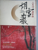 【書寶二手書T6/一般小說_CMR】胡雪巖(下卷)_二月河, 薛家柱