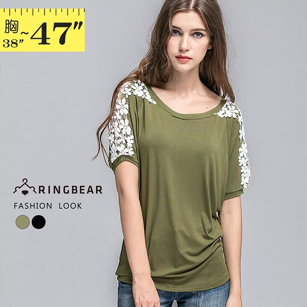 蕾絲--知性時尚蕾絲鏤空透肩設計圓領寬鬆短袖上衣(黑.綠XL-3L)-U426眼圈熊中大尺碼◎
