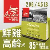 《48HR快速出貨》*KING WANG*Orijen渴望犬糧《高齡犬》2kg