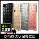 GS.Shop 菱格紋透明殼 iPhon...