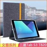 文藝系列 三星 Galaxy Tab S3 9.7 T820 平板皮套 商務簡約 支架 t820 軟殼 智慧休眠 保護套 t825c 保護殼