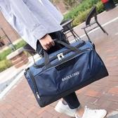 旅行袋手提旅行包男大容量行李包斜背包短途出差旅行袋健身旅遊包女 春季上新