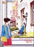 二手書博民逛書店 《影子公主的奶茶之戀-FICTION 109》 R2Y ISBN:9867440765│飛翔