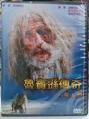 挖寶二手片-Y93-063-正版DVD-電影【魯賓遜傳奇之食人島】-皮爾李察 尼可拉斯卡里 尚克勞德拉圭