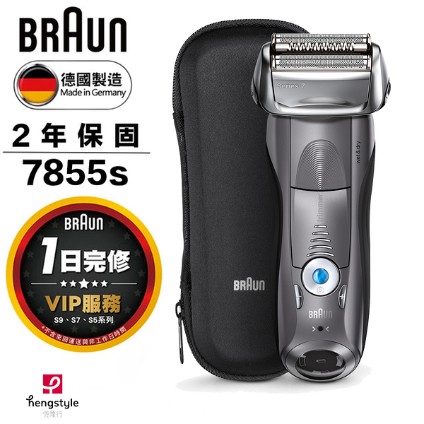 德國百靈BRAUN 7系列智能音波極淨電鬍刀7855s