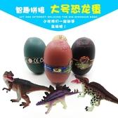 恐龍玩具仿真動物恐龍蛋拼裝變形