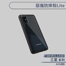 【DEVILCASE】三星 A32 5G 惡魔防摔殼Lite 手機殼 保護殼 保護套 軍規防摔 防指紋
