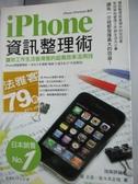 【書寶二手書T3/電腦_LIS】iPhone 資訊整理術_堀正岳、佐木正悟