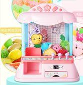 抓娃娃機 女孩玩具抓娃娃機迷妳小型遊戲機兒童益智玩具夾公仔投幣機家用igo 傾城小鋪