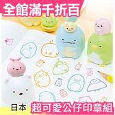 日本 RE-MENT 角落生物 超可愛公仔印章組8入 食玩 盒玩 扭蛋 有新的小夥伴【小福部屋】