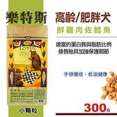 【SofyDOG】LOTUS樂特斯  養生鮮雞佐鱈魚 高齡/肥胖犬-小顆粒(300克)狗飼料 狗糧