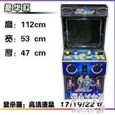 月光寶盒4S5S拳皇97格斗家用游戲機街頭爭霸雙人搖桿兒童投幣對打 ZJ6008【潘小丫女鞋】