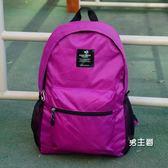 後背包戶外旅游超輕超薄可折疊皮膚包便攜防水旅行後背背包男女學生書包(一件免運)