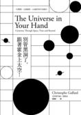 (二手書)別管黑洞了,跟著霍金上太空!:一位嚮導,七段旅程,138億年的宇宙旅行