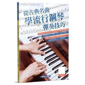 小叮噹的店 835169 從古典名曲學流行鋼琴彈奏技巧 鋼琴教材