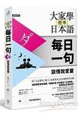 大家學標準日本語【每日一句】談情說愛篇(附 東京標準音MP3)