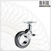 【 EASYCAN 】HD116 (有煞車) 活動輪 易利裝生活五金 桌輪 櫃輪