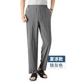 降價兩天 夏季爸爸褲子男冰絲中年鬆緊腰中老年人薄款寬鬆40-50歲休閒長褲
