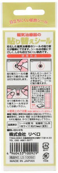 日本 易力氣 磁氣磁力貼布 替換貼布  60枚入【JE精品美妝】
