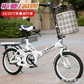 摺疊自行車超輕便攜16/20寸減震車男女孩公主車青少年成人單車女 NMS快意購物網