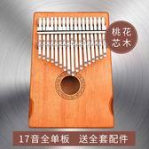 卡林巴琴拇指琴17音抖音琴初學者入門卡琳巴kalimba手指琴