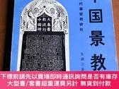 二手書博民逛書店中國景教罕見中國古代基督教研究(一版一印,印數2500,有原購書發票)Y322