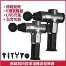 台灣現貨 電動筋膜槍肌肉放鬆器材健身家用儀槍沖擊搶深層震動按摩器