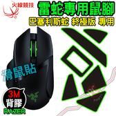 [ PC PARTY ] 火線競技 雷蛇 Razer 巴塞利斯蛇終極版 無線 專用 滑鼠貼 鼠腳 鼠貼