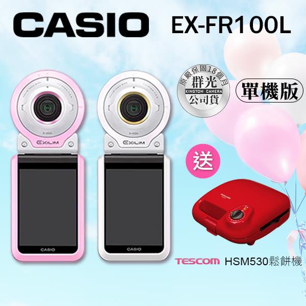 【贈TESCOM鬆餅機】CASIO FR100L FR-100L 自拍神器 超廣角 防水 防塵 可拆折螢幕 運動攝影相機