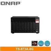 【綠蔭-免運】QNAP TS-873A-8G 網路儲存伺服器