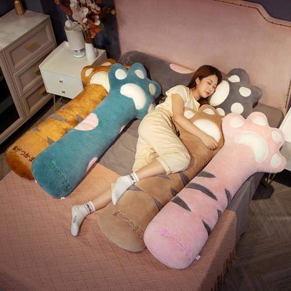 卡通貓爪抱枕女生睡覺夾腿神器床頭靠枕臥室床上側睡長條枕男生款 滿天星