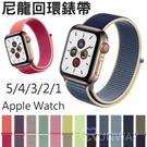Apple watch 尼龍回環錶帶 3...