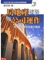 二手書博民逛書店 《大陸投資實務(三)房地產建築與公司運作》 R2Y ISBN:9570825200│劉芳榮