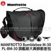MANFROTTO 曼富圖 Bumblebee M-30 PL 旗艦級大黃蜂郵差包 (0利率 免運 正成公司貨) MB PL-BM-30 側背相機包