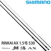 漁拓釣具 SHIMANO 19 鱗海 AX 15-53 [磯釣竿]