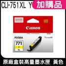 CANON CLI-771XL Y 黃色 原廠盒裝