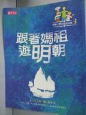 【書寶二手書T4/兒童文學_WGI】跟著媽祖遊明朝_王文華