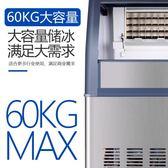 220V電壓使用 恒洋制冰機商用大型60kg奶茶店酒吧ktv全自動冰塊機家用小型方冰igo   酷男精品館