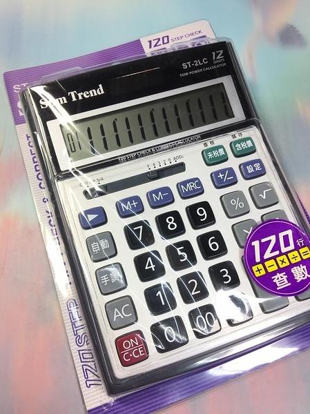 【Sum Trend 電子計算機ST-2LC】537873計算機 電子計算機 辦公用品【八八八】e網購