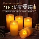 《搖曳燭光!石蠟外殼》 LED仿真蠟燭 LED蠟燭 LED蠟燭燈 仿真蠟燭 蠟燭燈 小蠟燭