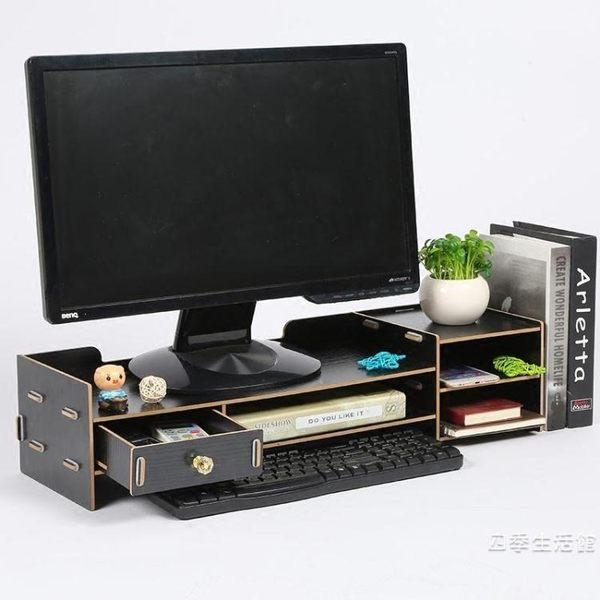 台式電腦液晶顯示器增高架子辦公桌面收納盒抽屜式置物架鍵盤木質WY【快速出貨】