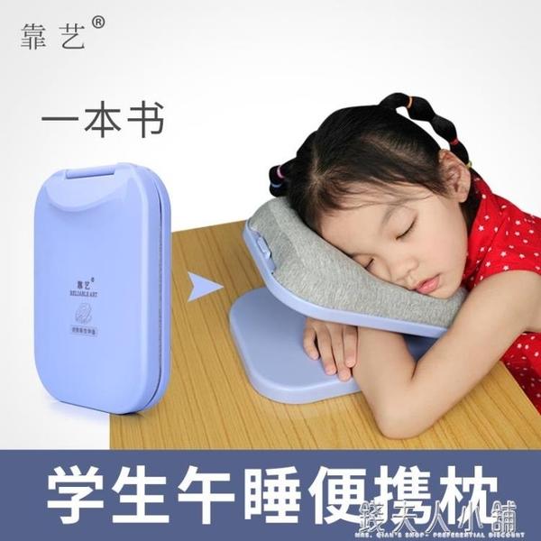 學生兒童午睡神器午睡枕午睡趴趴枕趴睡枕頭趴睡枕桌上午休小學生 錢夫人小鋪