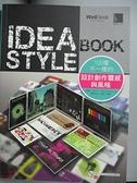 【書寶二手書T7/電腦_J2P】IDEA STYLE BOOK:100種不一樣的設計創作靈感與風格_文龍澤、金石一