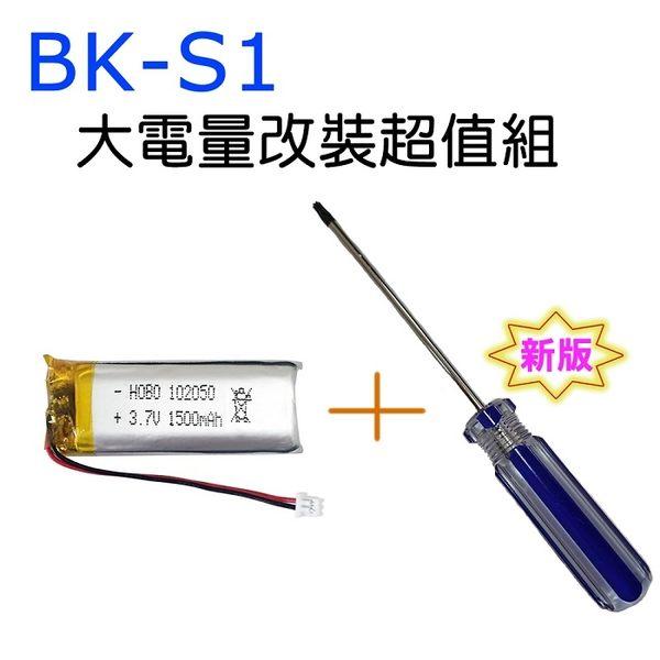 HOBO BK-S1 3.7V 1500mAh 大電量電池 -買就送螺絲起子