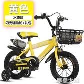 兒童自行車3歲寶寶腳踏單車2-4-6歲男孩小孩6-7-8-9-10歲折疊童車QM『摩登大道』