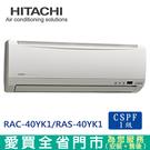 HITACHI日立6-8坪1級RAC-4...