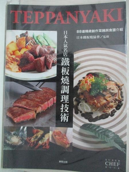【書寶二手書T1/餐飲_DOX】日本人氣名店鐵板燒調理技術:88道精緻創作菜餚與食譜介紹_日本