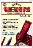 二手書博民逛書店 《電話日語速學通》 R2Y ISBN:9575003799│林德勝,時事日語月刊社